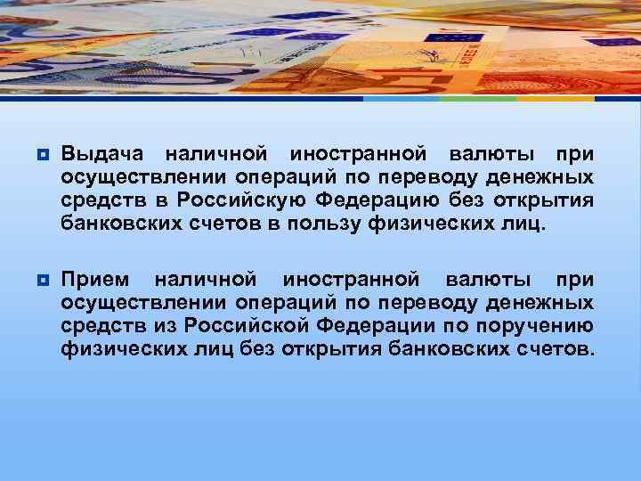 ¥ Выдача наличной иностранной валюты при осуществлении операций по переводу денежных средств в Российскую