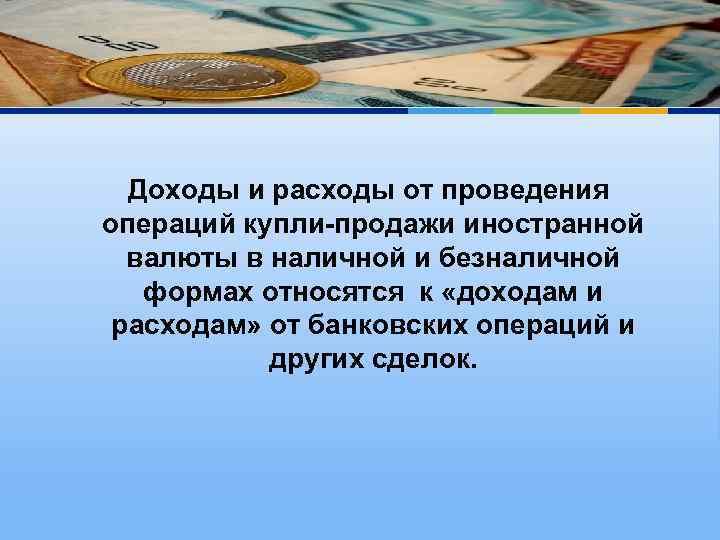 Доходы и расходы от проведения операций купли-продажи иностранной валюты в наличной и безналичной формах