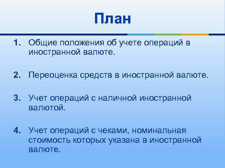 План 1. Общие положения об учете операций в иностранной валюте. 2. Переоценка средств в