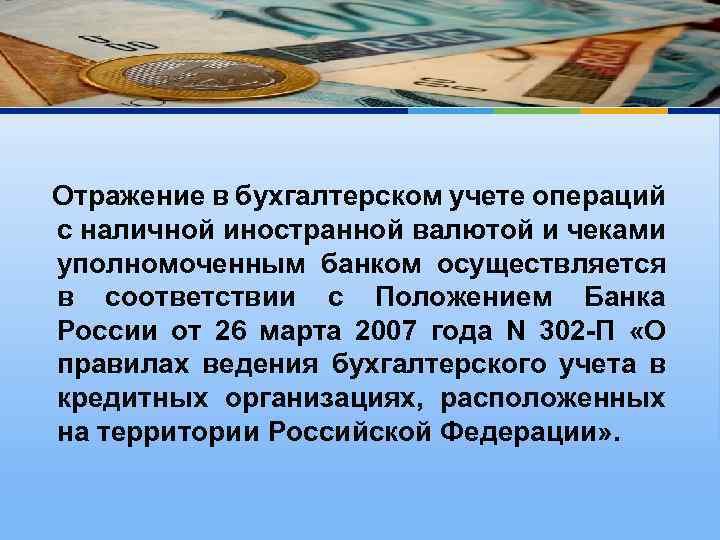 Отражение в бухгалтерском учете операций с наличной иностранной валютой и чеками уполномоченным банком осуществляется