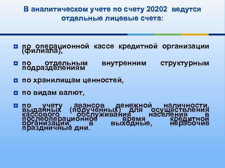 В аналитическом учете по счету 20202 ведутся отдельные лицевые счета: ¥ ¥ по операционной