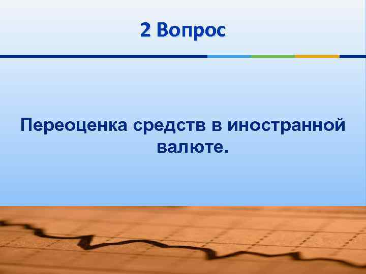 2 Вопрос Переоценка средств в иностранной валюте.