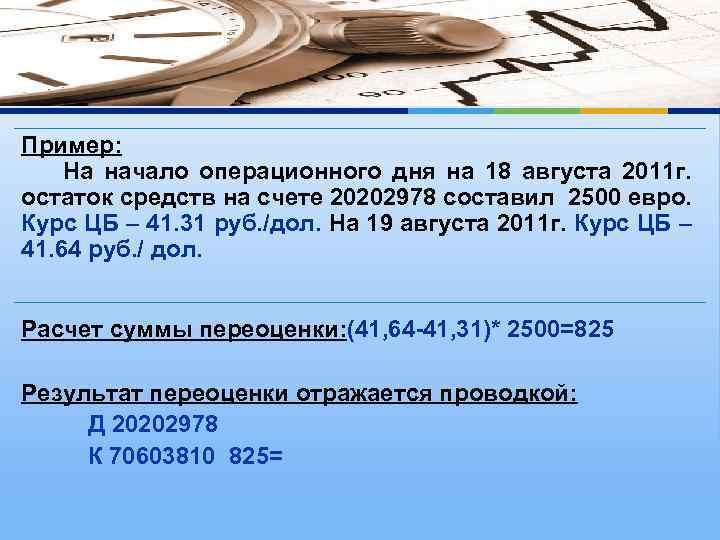 Пример: На начало операционного дня на 18 августа 2011 г. остаток средств на счете