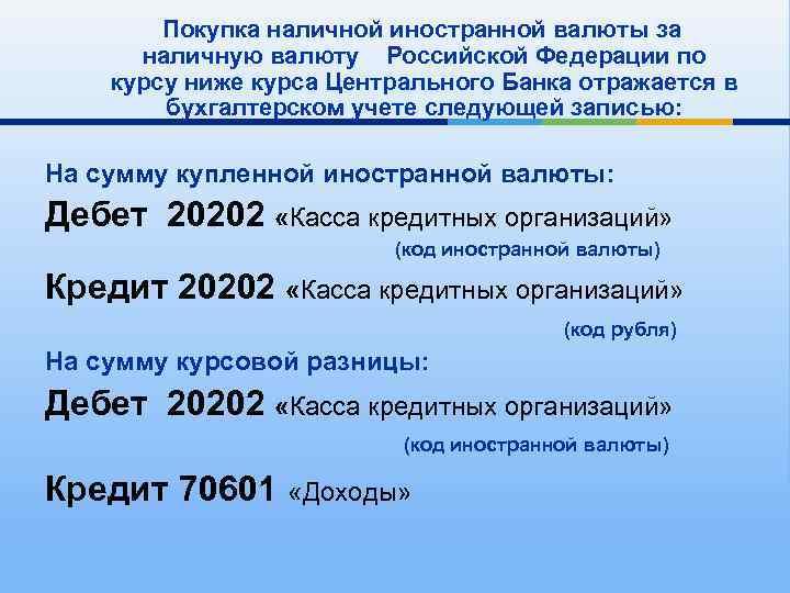 Покупка наличной иностранной валюты за наличную валюту Российской Федерации по курсу ниже курса