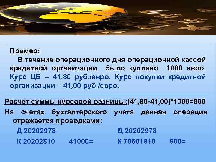 Пример: В течение операционного дня операционной кассой кредитной организации было куплено 1000 евро.