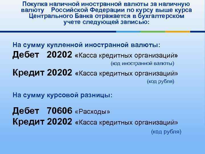 Покупка наличной иностранной валюты за наличную валюту Российской Федерации по курсу выше курса