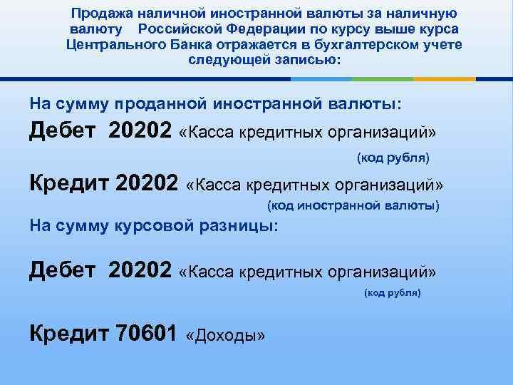 Продажа наличной иностранной валюты за наличную валюту Российской Федерации по курсу выше курса Центрального