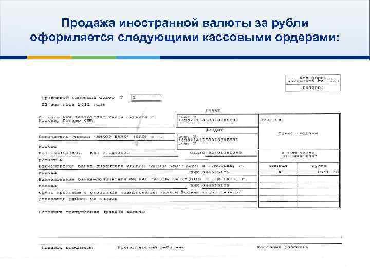 Продажа иностранной валюты за рубли оформляется следующими кассовыми ордерами: