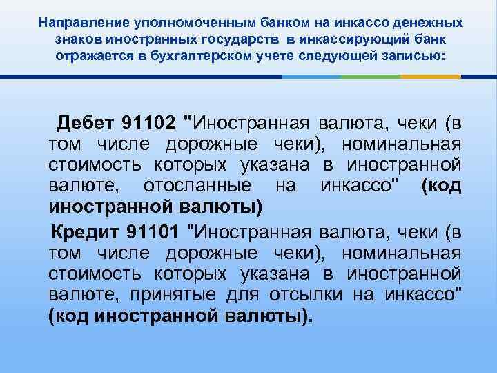 Направление уполномоченным банком на инкассо денежных знаков иностранных государств в инкассирующий банк отражается в