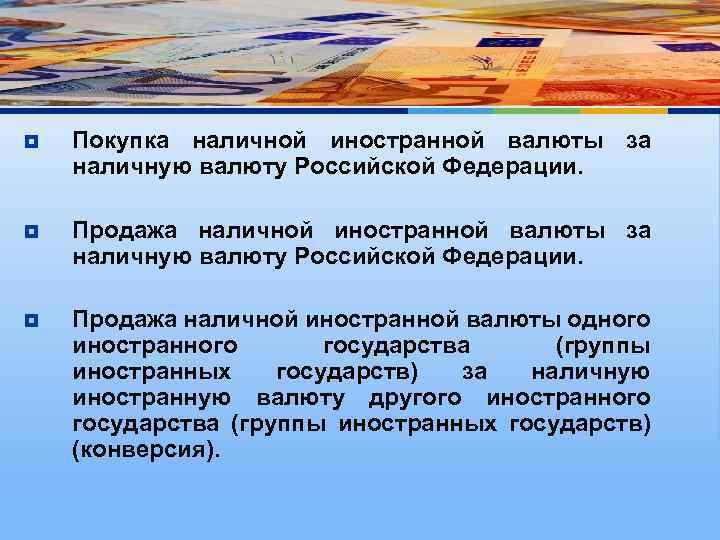 ¥ Покупка наличной иностранной валюты за наличную валюту Российской Федерации. ¥ Продажа наличной иностранной