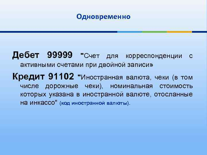 Одновременно Дебет 99999