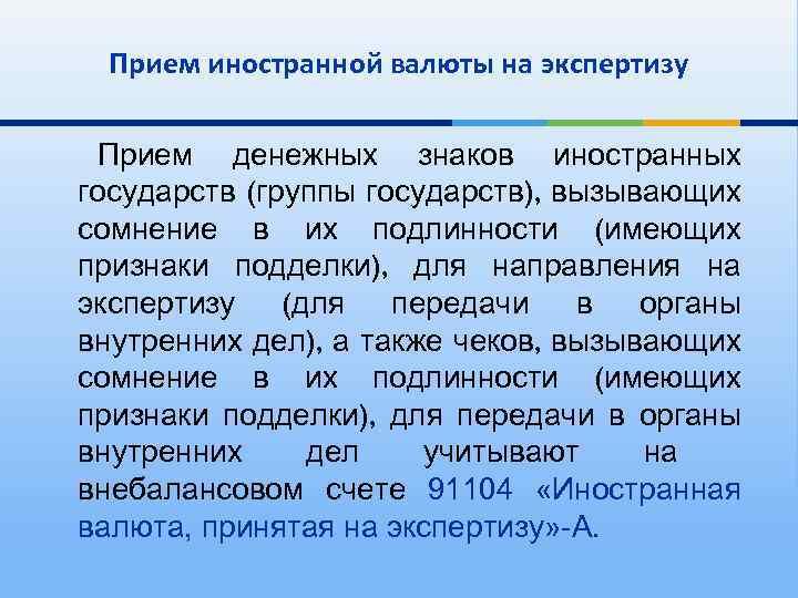 Прием иностранной валюты на экспертизу Прием денежных знаков иностранных государств (группы государств), вызывающих сомнение
