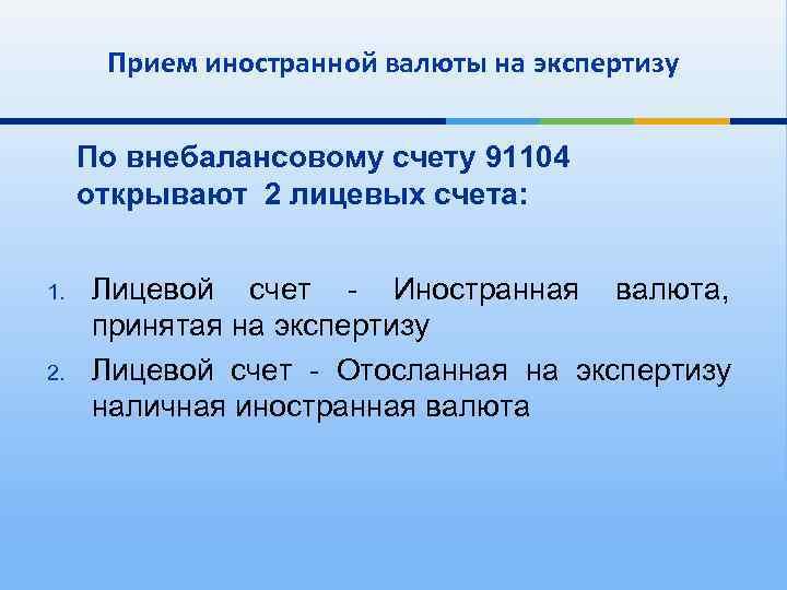 Прием иностранной валюты на экспертизу По внебалансовому счету 91104 открывают 2 лицевых счета: 1.