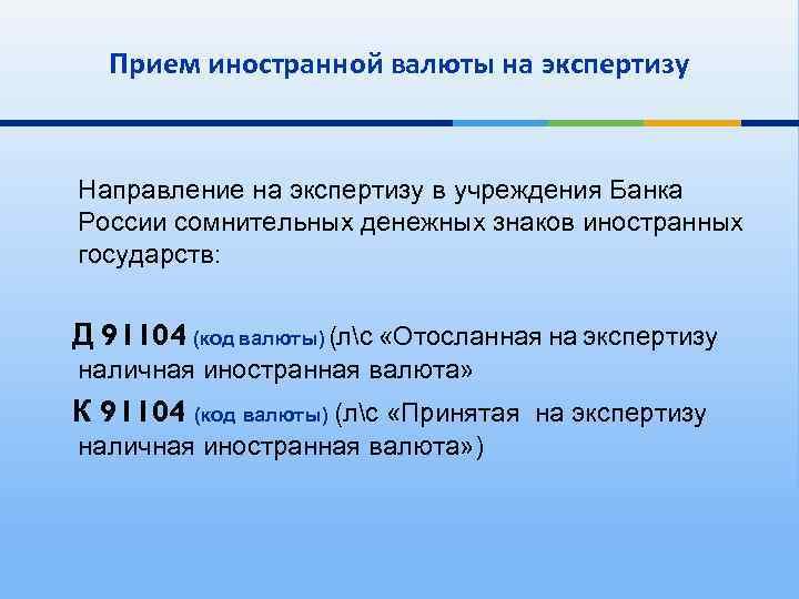 Прием иностранной валюты на экспертизу Направление на экспертизу в учреждения Банка России сомнительных денежных