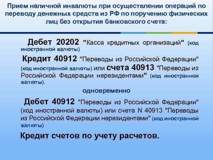 Прием наличной инвалюты при осуществлении операций по переводу денежных средств из РФ по поручению