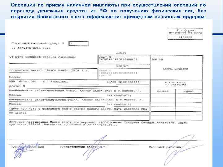 Операция по приему наличной инвалюты при осуществлении операций по переводу денежных средств из РФ