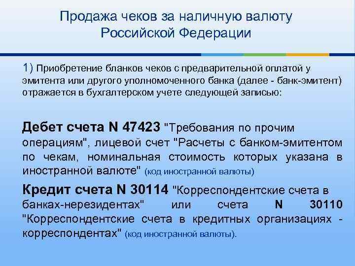 Продажа чеков за наличную валюту Российской Федерации 1) Приобретение бланков чеков с предварительной оплатой