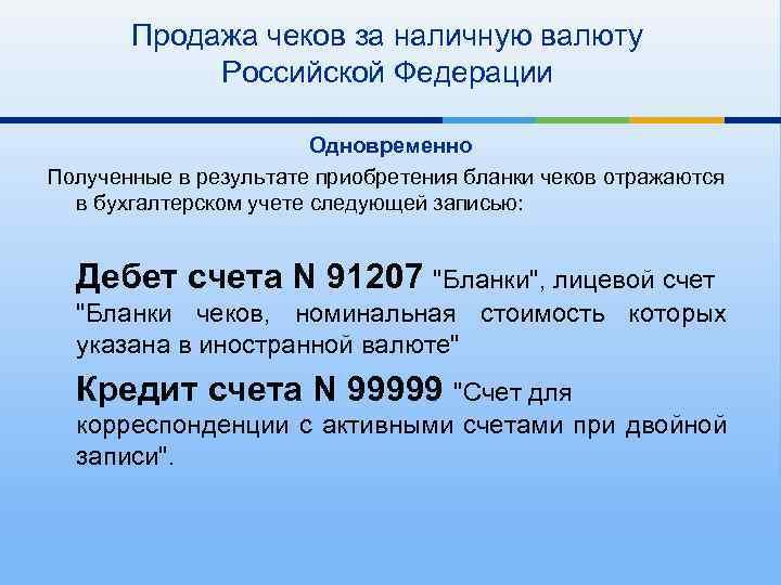 Продажа чеков за наличную валюту Российской Федерации Одновременно Полученные в результате приобретения бланки чеков