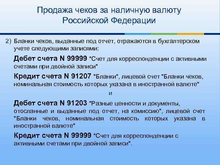 Продажа чеков за наличную валюту Российской Федерации 2) Бланки чеков, выданные под отчет, отражаются