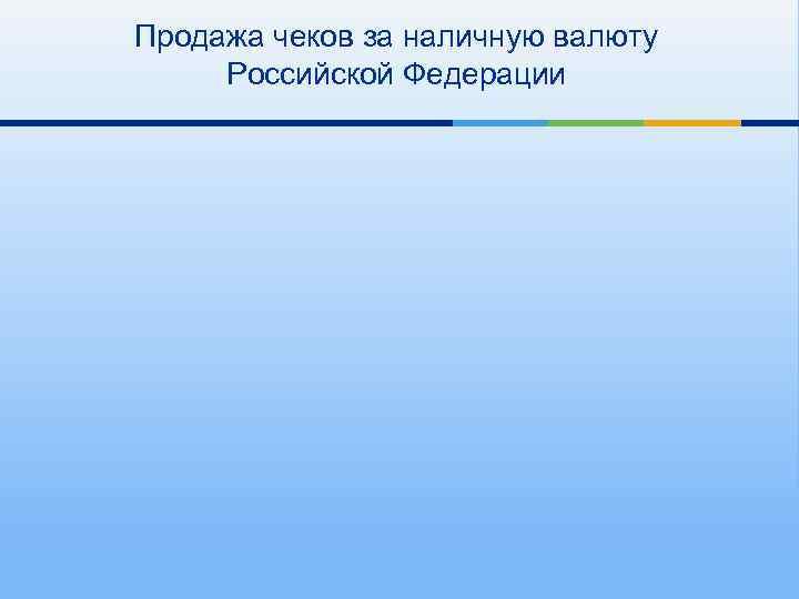 Продажа чеков за наличную валюту Российской Федерации