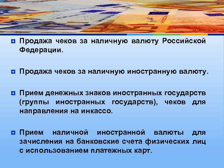 ¥ Продажа чеков за наличную валюту Российской Федерации. ¥ Продажа чеков за наличную иностранную