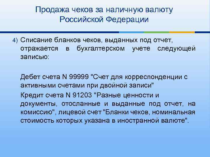 Продажа чеков за наличную валюту Российской Федерации 4) Списание бланков чеков, выданных под отчет,