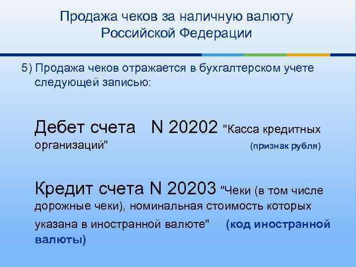 Продажа чеков за наличную валюту Российской Федерации 5) Продажа чеков отражается в бухгалтерском учете