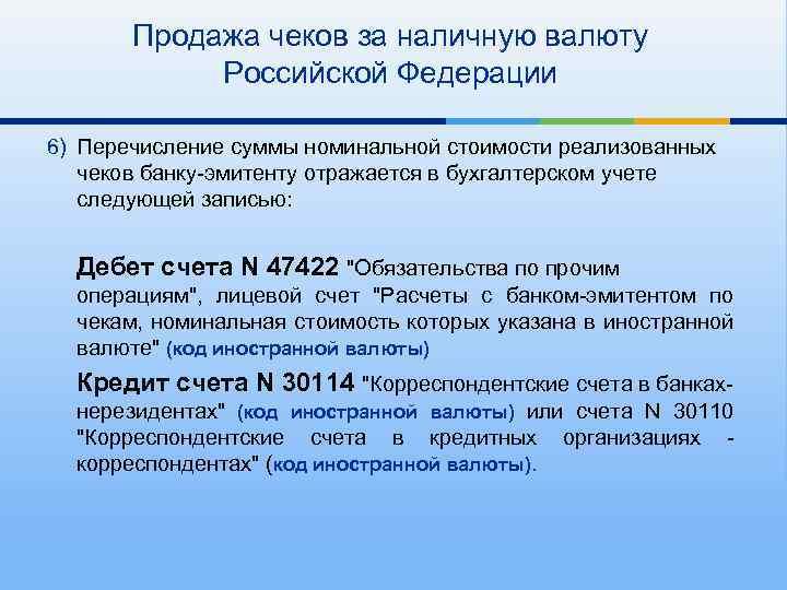 Продажа чеков за наличную валюту Российской Федерации 6) Перечисление суммы номинальной стоимости реализованных чеков