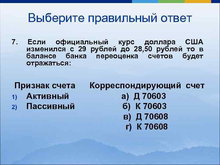 Выберите правильный ответ 7. Если официальный курс доллара США изменился с 29 рублей до