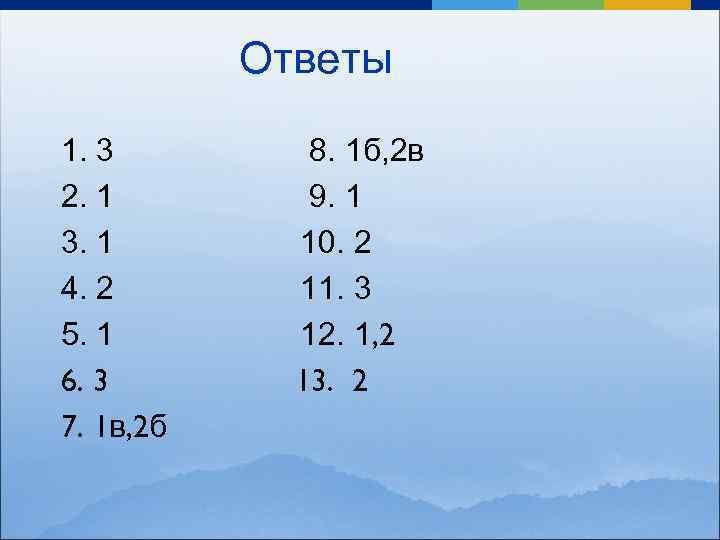 Ответы 1. 3 2. 1 3. 1 4. 2 5. 1 6. 3 7.