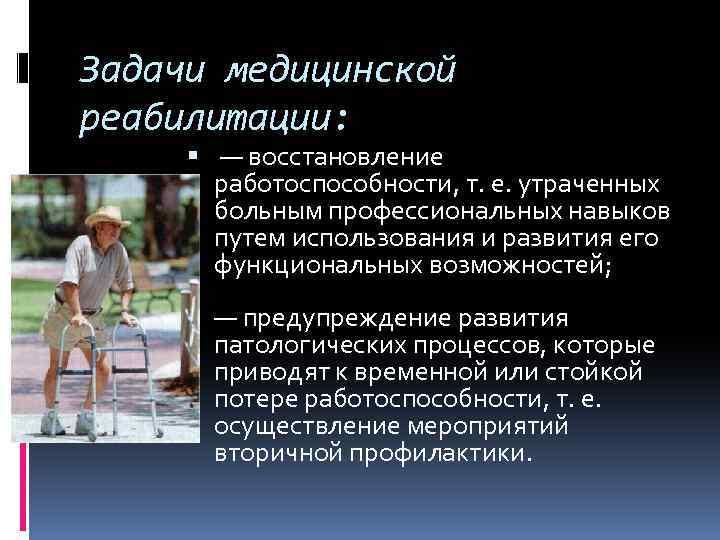 Задачи медицинской реабилитации: — восстановление работоспособности, т. е. утраченных больным профессиональных навыков путем использования