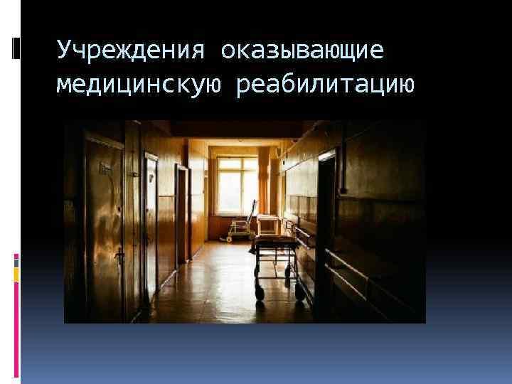 Учреждения оказывающие медицинскую реабилитацию