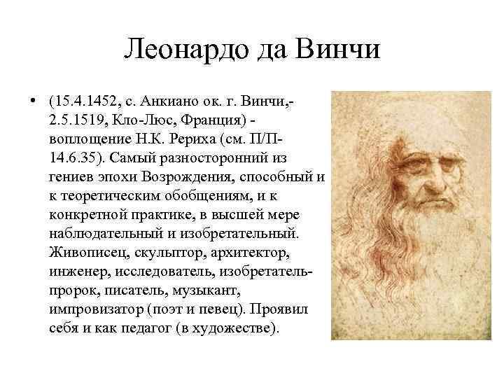 Леонардо да Винчи • (15. 4. 1452, с. Анкиано ок. г. Винчи, 2. 5.