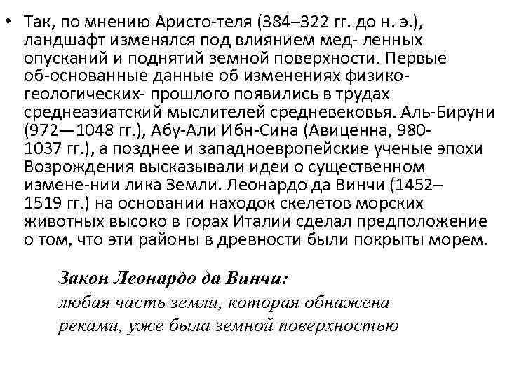 • Так, по мнению Аристо теля (384– 322 гг. до н. э. ),