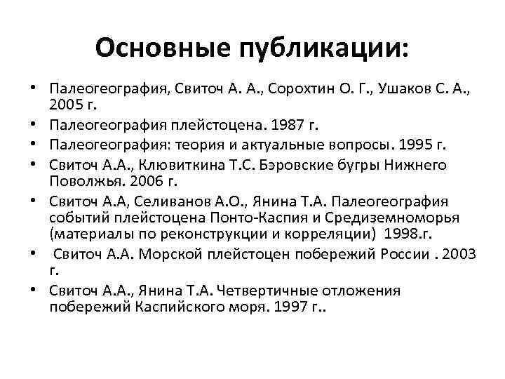 Основные публикации: • Палеогеография, Свиточ А. А. , Сорохтин О. Г. , Ушаков С.