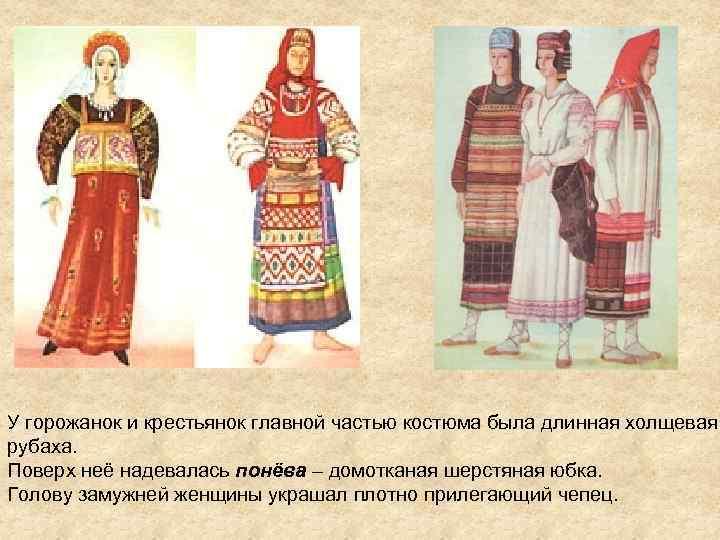 У горожанок и крестьянок главной частью костюма была длинная холщевая рубаха. Поверх неё надевалась