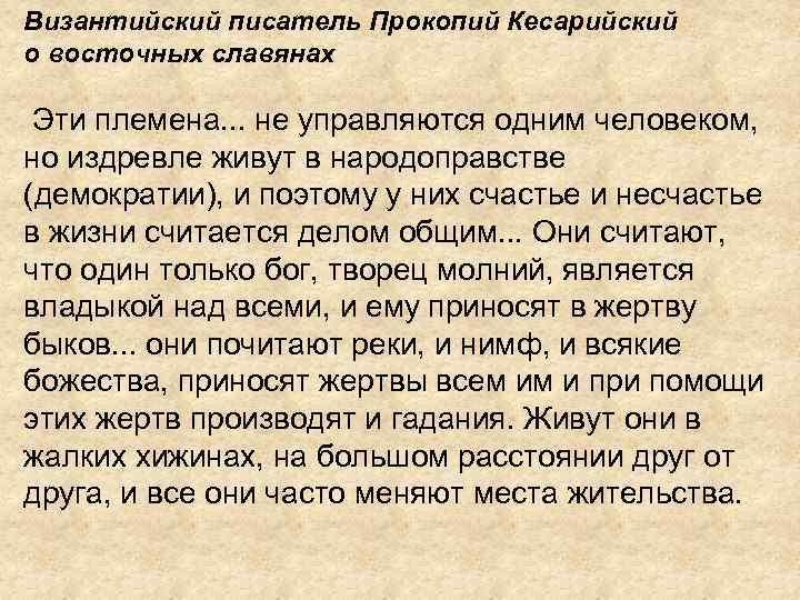 Византийский писатель Прокопий Кесарийский о восточных славянах Эти племена. . . не управляются одним