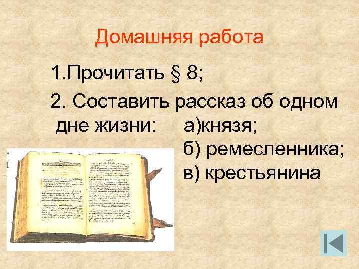 Домашняя работа 1. Прочитать § 8; 2. Составить рассказ об одном дне жизни: а)князя;