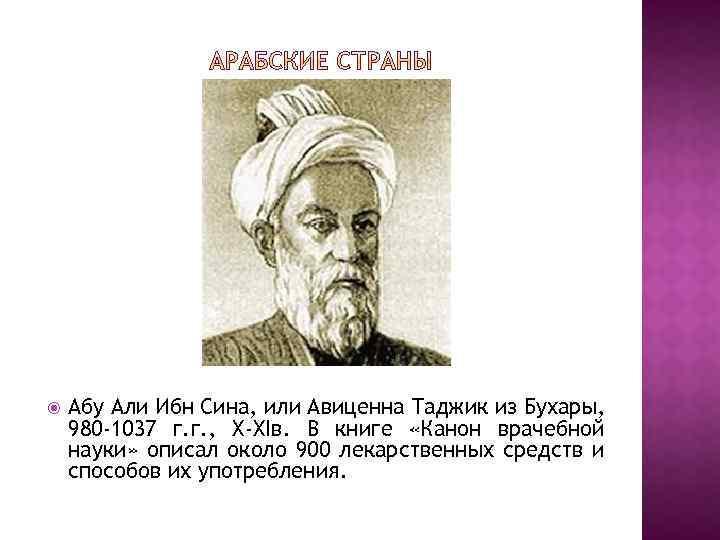 Абу Али Ибн Сина, или Авиценна Таджик из Бухары, 980 -1037 г. г.