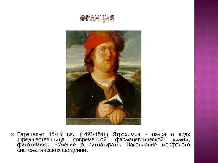 Парацельс 15 -16 вв. (1493 -1541) Ятрохимия – наука о ядах (предшественница современной