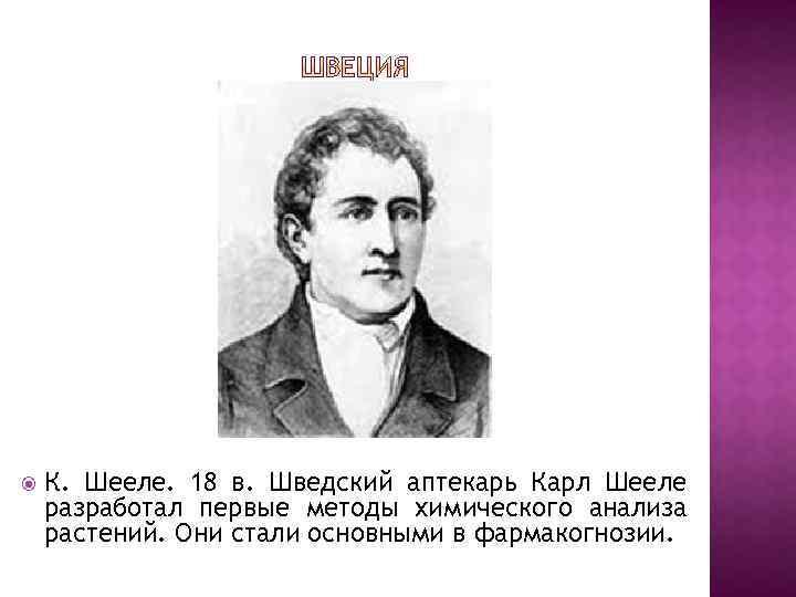 К. Шееле. 18 в. Шведский аптекарь Карл Шееле разработал первые методы химического анализа