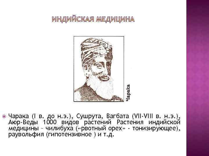 Чарака (I в. до н. э. ), Сушрута, Вагбата (VII-VIII в. н. э.