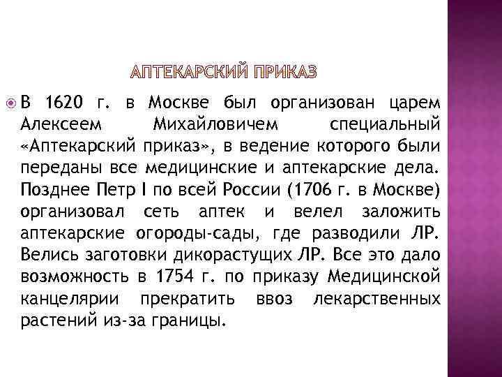 В 1620 г. в Москве был организован царем Алексеем Михайловичем специальный «Аптекарский приказ»