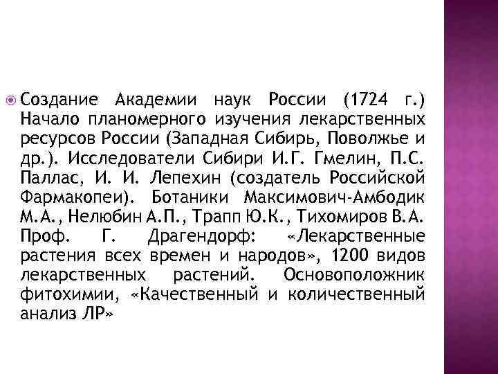 Создание Академии наук России (1724 г. ) Начало планомерного изучения лекарственных ресурсов России