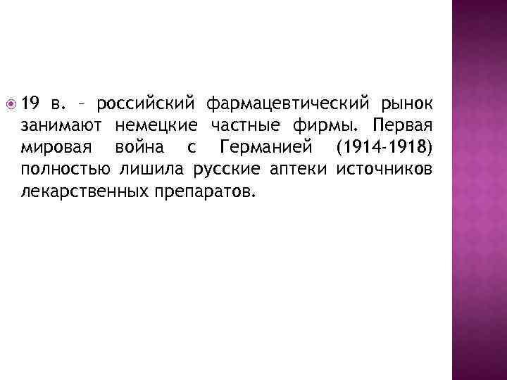 19 в. – российский фармацевтический рынок занимают немецкие частные фирмы. Первая мировая война