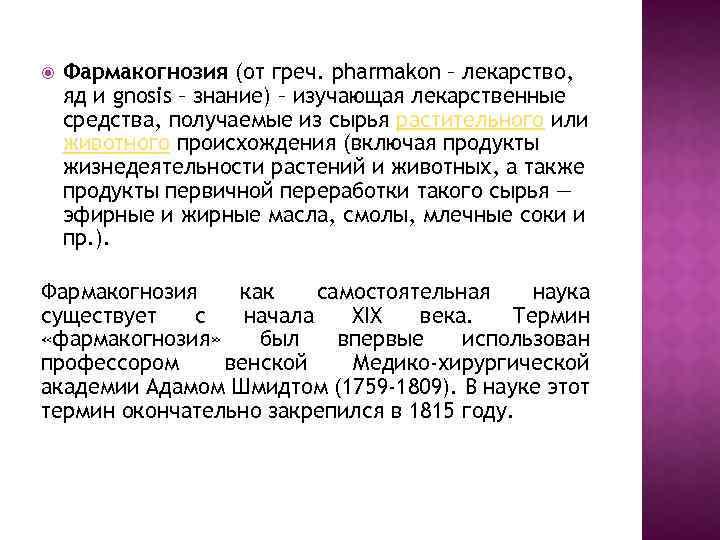Фармакогнозия (от греч. pharmakon – лекарство, яд и gnosis – знание) – изучающая