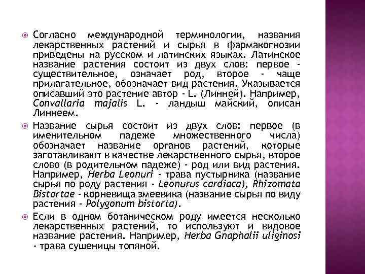 Согласно международной терминологии, названия лекарственных растений и сырья в фармакогнозии приведены на русском