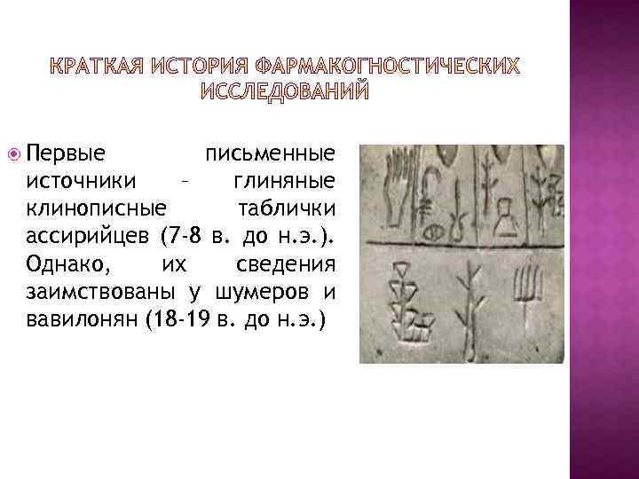 Первые письменные источники – глиняные клинописные таблички ассирийцев (7 -8 в. до н.