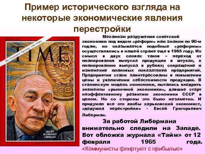 Пример исторического взгляда на некоторые экономические явления перестройки Механизм разрушения советской экономики под видом