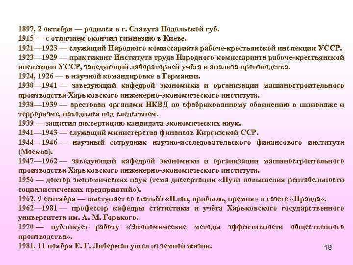 1897, 2 октября — родился в г. Славута Подольской губ. 1915 — с отличием